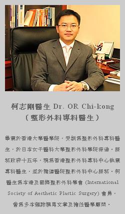 Dr. OR Chi-kong