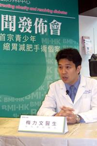 「香港首宗以手術治療病態肥胖的青少年個案」分享會