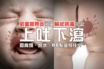 預防輪狀病毒 BB免受苦