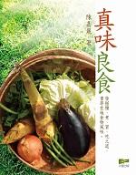 《真味良食》,天窗出版,作者:陳嘉麗