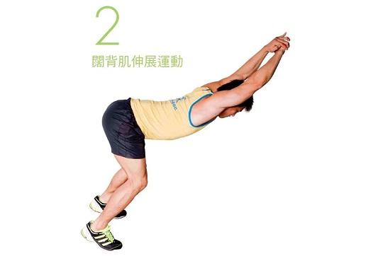 20個健身前的進階伸展動作(上)