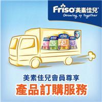 https://www.healthyd.com/cms/../uploads/media/2013/01/friso_homedelivery_newsfeed_200x200.jpg