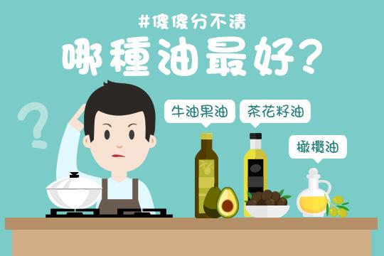 不是所有油都可以炒菜! 營養師教你選對油
