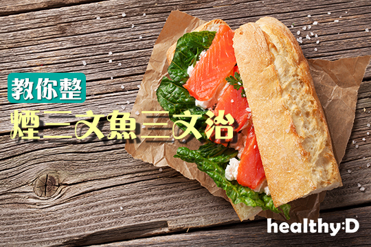 【15分鐘DIY健康快餐】煙三文魚三文治1
