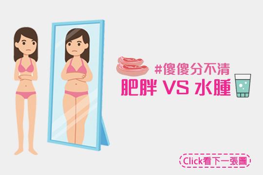 傻傻分不清:肥胖 VS 水腫