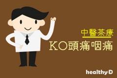 【中醫茶療】一招KO頭痛喉嚨痛