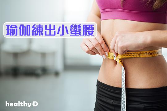 【有片】瑜伽練出小蠻腰(一)