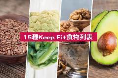 15種最好的減脂食品