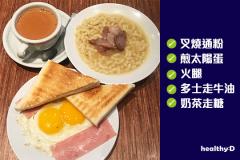 食茶記常餐 5招慳700卡路里