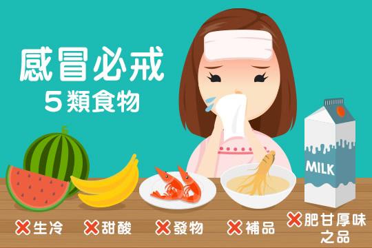 一文睇晒感冒必戒5類食物 戒甜食生冷食物避咳嗽