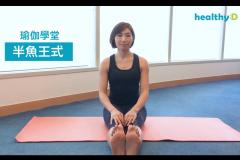 【有片】瑜伽紓背痛:半魚王式