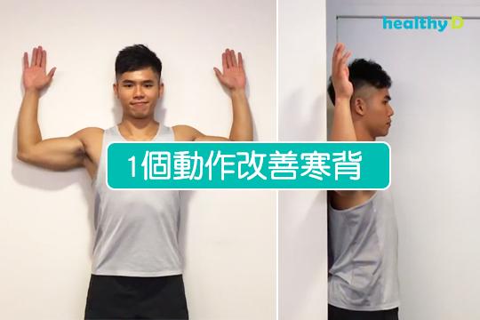 【有片】改善寒背(3): 強化背肌