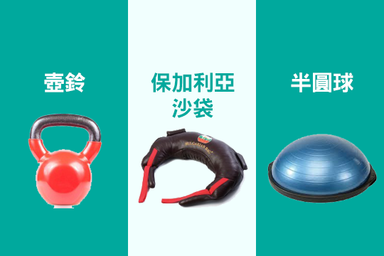【運動科學】「功能性訓練」好處及工具介紹4