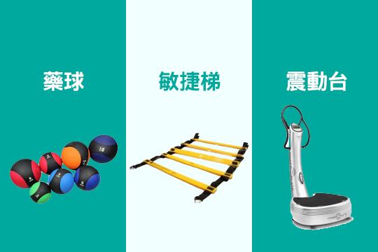 【運動科學】「功能性訓練」好處及工具介紹5