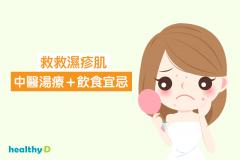 【中醫教路】救救濕疹肌(1):脾虛濕蘊
