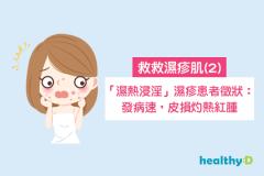 【中醫教路】救救濕疹肌(2):濕熱浸淫