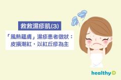 【中醫教路】救救濕疹肌(3):風熱蘊膚