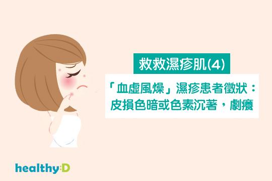 【中醫教路】救救濕疹肌(4):血虛風燥1