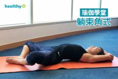【有片】瑜伽紓肩膀繃緊:躺束角式