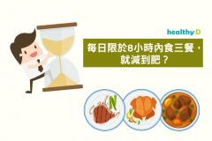 營養師點評:8小時減肥法