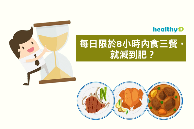 營養師點評:8小時減肥法1