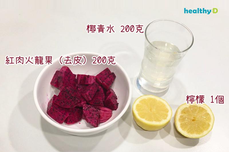 【有片】通便瘦身果汁食譜
