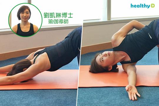 【有片】瑜伽紓肩腰背痛:小狗伸展及轉身式