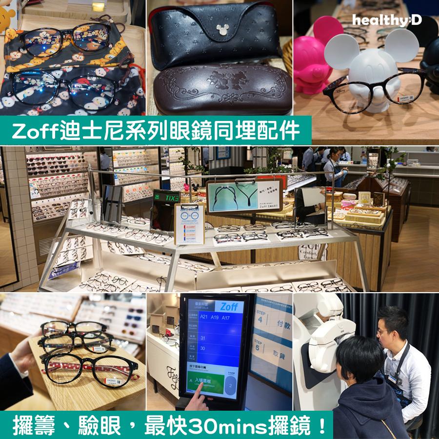 小編直擊:最快30分鐘配日本眼鏡