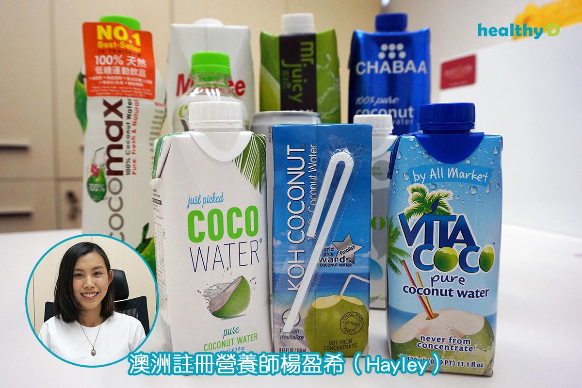問問營養師:椰子水是健康之選嗎?