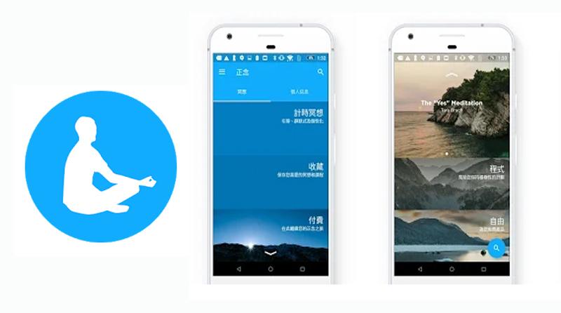 【每天好心情#2】6個冥想靜心手機App推介