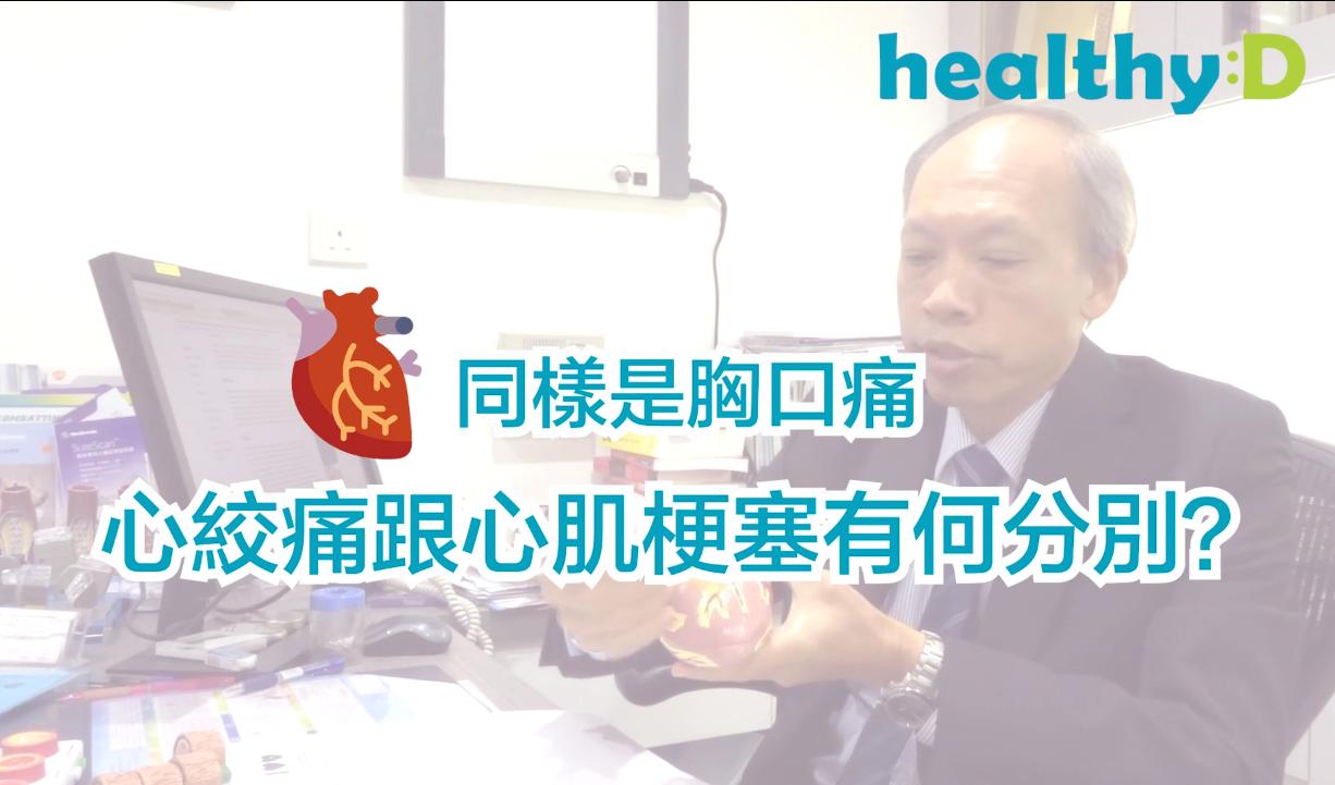 心絞痛跟心肌梗塞有何分別?