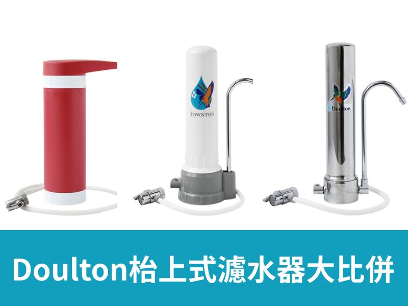 【濾水器選擇】濾水器怎樣揀?Doulton枱上式濾水器大比拼