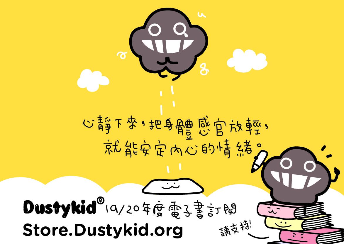 掃走心裡的塵 心靈插圖Dustykid煮的一碗心靈雞湯