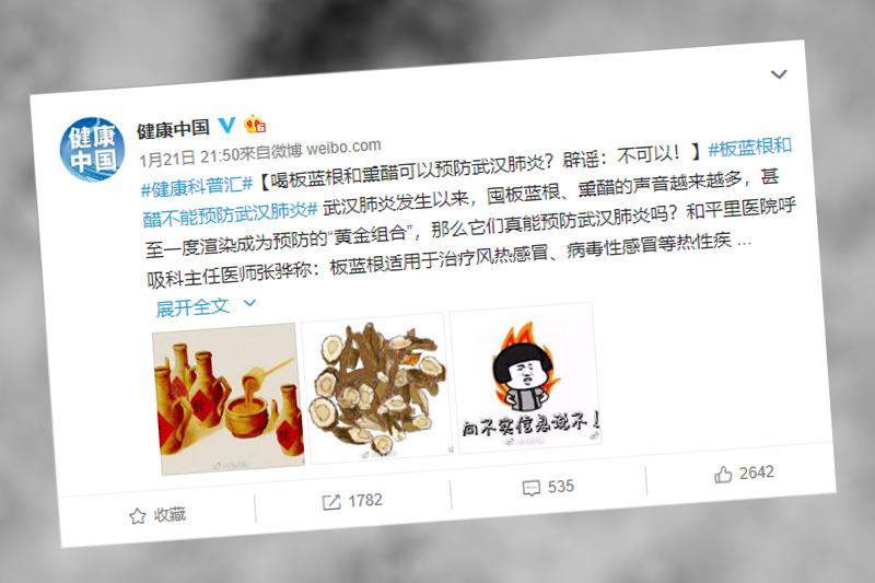 【殺到香港】中醫拆解板藍根功效 推介茶飲防肺炎