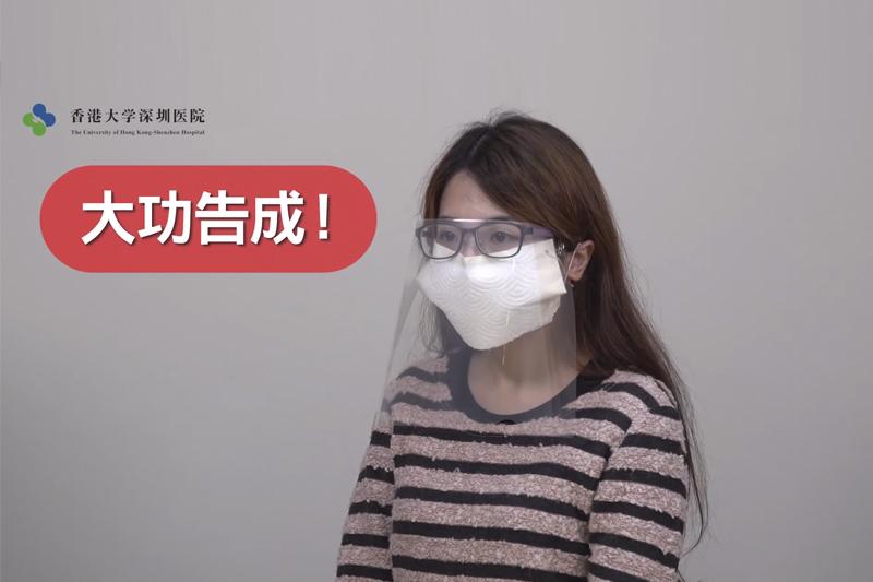 港大深圳醫院教自製臨時口罩防疫