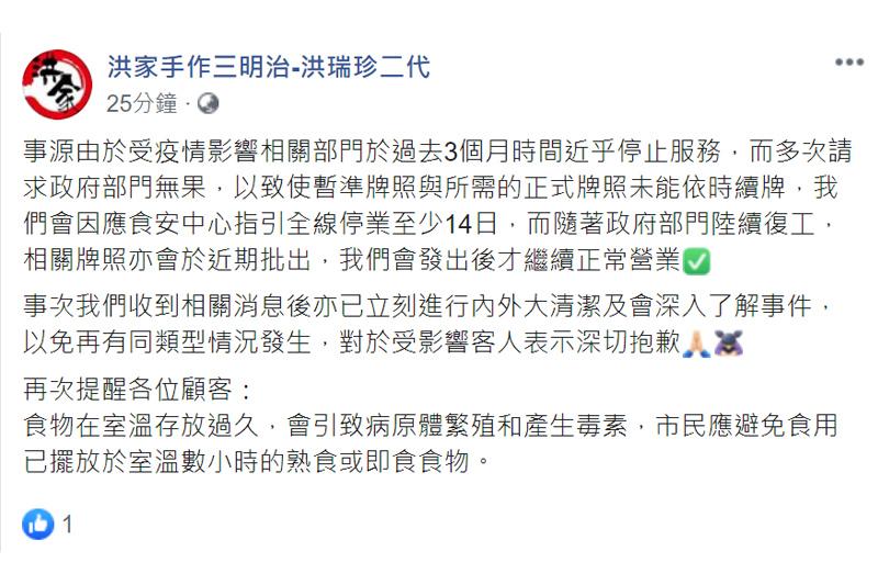 洪瑞珍三文治爆疑似食物中毒事件 食物製造廠涉無牌經營