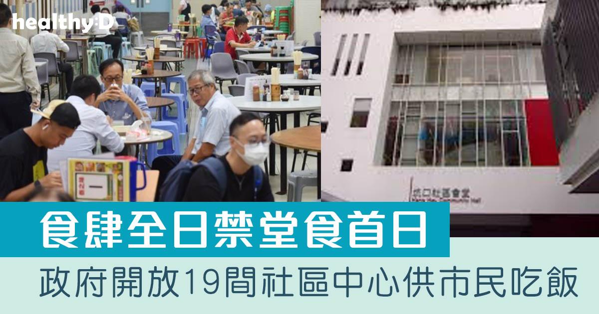 【全日禁堂食】政府明日起開放19間社區中心供市民用午膳