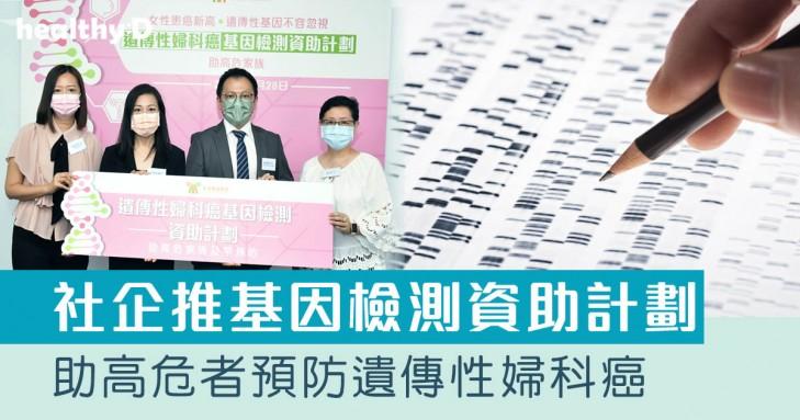基因檢測有用嗎?社企推出基因檢測資助計劃 助高危者預防遺傳性婦科癌