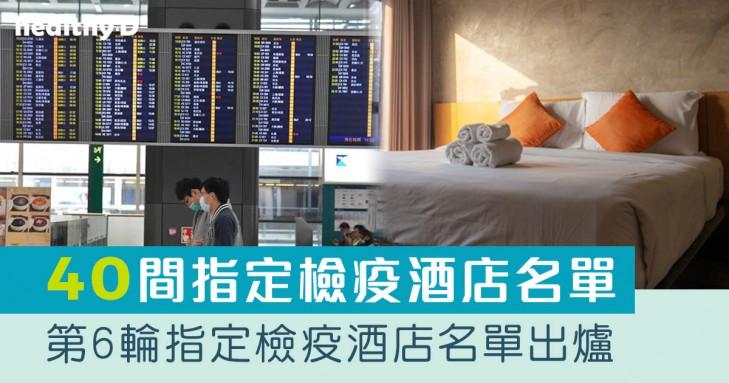 回港檢疫酒店 香港政府公布40間指定檢疫酒店名單一覽(10月22日更新)