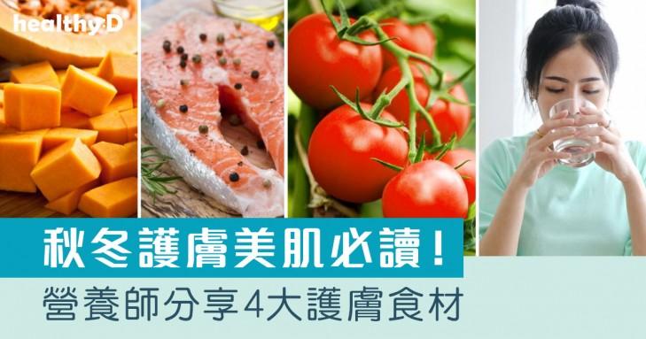 秋冬護膚 營養師分享4大護膚食材:有助滋潤肌膚、防皺等