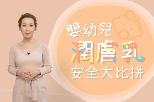 消委會嬰幼兒潤膚乳報告