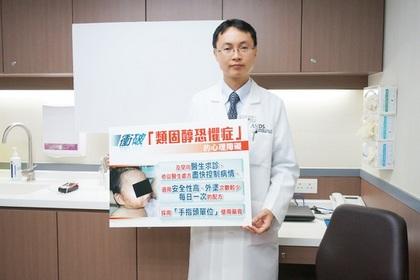 惱人濕疹來訪 藥膏塗多少才安全?