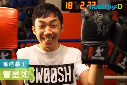 香港拳王曹星如:我是打不死!