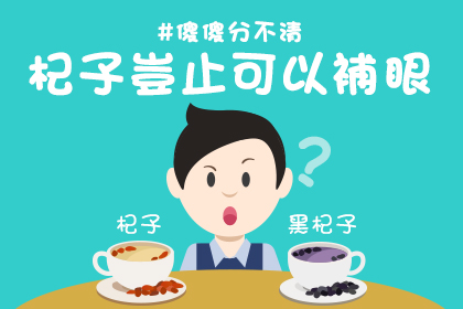 杞子功效 | 黑杞子 VS 紅杞子的分別在哪裡?超級食物養生杞子可護眼抗氧化