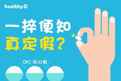 假米疑雲  「捽不爛」就是膠米?