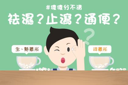 3個薏米食譜推介 | 詳解洋薏米、生薏米、熟薏米功效!祛濕、止瀉、通便勿搞錯