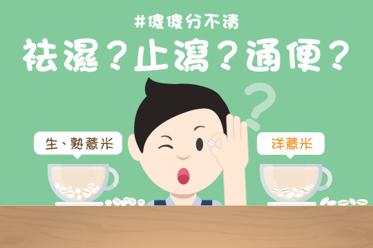 生薏米、熟薏米、洋薏米各有功效 推介三種薏米食療食譜