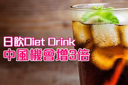 飲Diet Drink增中風腦退化風險