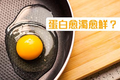 雞蛋4個冷知識
