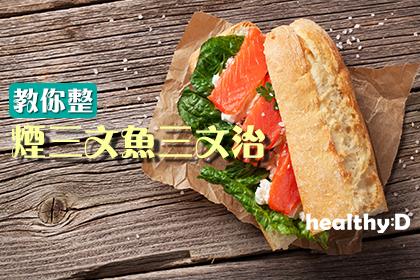 【15分鐘DIY健康快餐】煙三文魚三文治